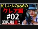 【北米版】バイオハザードRE2 忙しい人のためのクレア編#02【グロ注意】