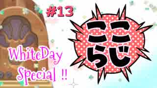 ここらじ#13 WhiteDay Special 【Cocone】