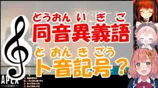 ドーラ「同音異義語!」→本間ひまわり「なに?ト音記号?」←宇志海いちご「同音異義語!」