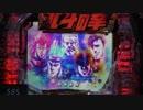 【パチンコ】CR北斗の拳7 転生【10裂拳】