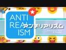 【ニコカラ】アンチリアリズム〈*Luna×音街ウナ&flower〉【on_v】