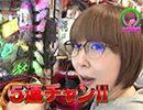 水瀬&りっきぃ☆のロックオン #207