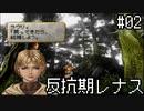 【VP】反抗期レナス -Chapter02-【ゆっくり実況】