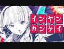 インヤンカンケイ - 和田たけあき (VOCALOID ver.)