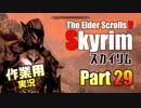 [作業用実況]Skyrim Part29