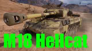 【WoT:M18 Hellcat】ゆっくり実況でおくる戦車戦Part512 byアラモンド