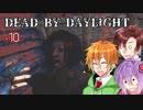 #10 水奈瀬とタカハシ+etcのゆるふわDead by Daylight