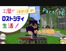 【Minecraft】工魔でほのぼのロストシティ生活! Part14【ゆっくり実況】~ビル攻略編~