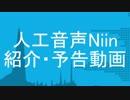 人工音声Niinプレデビュー動画