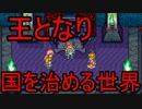 【ゆっくり実況】ジパングの王にゆっくりはなる!最終回 王になった世界