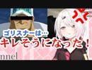 コメント「やっぱゴリスナーは…」←椎名唯華「それ見てキレそうになった!」
