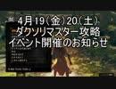 【終わり】我々のダクソイベント4月19.20日【終わり】