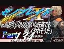 【ゼノブレイドX】初見と助手で実況Part134