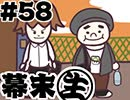 [会員専用]幕末生 第58回(ニコカフェ出張&服センス対決)