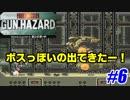 【ガンハザード実況】フロントミッションがアクションRPGでドーン! #6