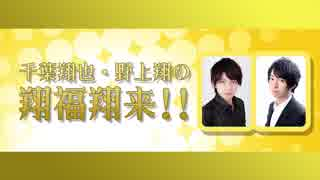 【第88回】千葉翔也・野上翔の翔福翔来!! 3月6日放送