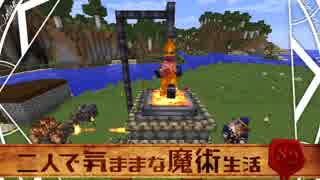 【Minecraft】二人で気ままな魔術生活S2 part6【ゆっくり実況】
