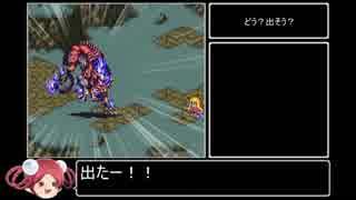 【ロマサガ3】幻のレアモン『トウテツ』に遭遇&倒してみた【体験版】