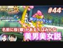 【ポケモンUSM】方向性を定めたいシングルレート#44 【ジャラランガ】