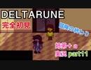 □■DELTARUNEを3人で実況プレイ part11【姉弟+a実況】