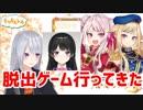 """樋口楓「美兎ちゃん&ヒメヒナちゃんで """"脱出ゲーム"""" 行ってきた!」"""
