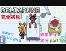 □■DELTARUNEを3人で実況プレイ part12【姉弟+a実況】