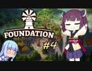 【箱庭中世都市づくり】東北Foundation #4【VOICEROID実況】