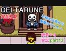 □■DELTARUNEを3人で実況プレイ part13【姉弟+a実況】