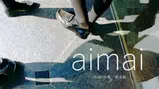 『aimai』歌ってみた。【あいり】