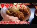 爆弾カキフライ♪ ~人形町の超人気店『三友』で!~