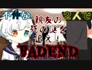 【ホラゲ実況】不仲な2人でバッドエンド回避必須のゲームやってみた【BAD END〜Part3〜】