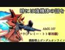 【ガンオン】息抜きガンダムオンライン 『時には強機体の話を』【ゆっくり実況プレイ】