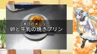 【卵と牛乳の焼きプリン】紲星あかりとノンオイルフライヤー_04【VOICEROIDキッチン】