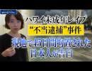 ハワイで「未成年暴行」不当逮捕 日本人女性が45日間拘置の不条理を告白《完全版》