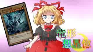 東方遊戯王 竜形想星憶_1-6・前編「夢幻の想星憶」