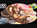 #19【RPG】ハンサムティック・フォー【FF15】
