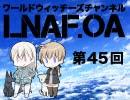 【LNAF.OA第45回その1】ラジオワールドウィッチーズ