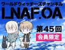 【LNAF.OA第45回その2】ラジオワールドウィッチーズ