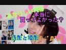 早川亜希動画#599≪携帯水没から1ヶ月。買い替えて正解?失敗?≫