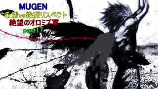 【MUGEN】希望vs絶望リスペクト~絶望のオロミズ軍~part17(Final)