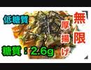 【ロカボ飯】11型糖尿病患者が作る「リピート確定!ツナ味噌で無限厚揚げ」【糖質制限】