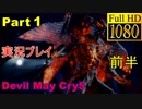 【DMC5実況】Devil May Cray 5日本語版 Part1前半/打倒!魔王ユリゼン【1080P/60FPS】【デビルメイクライ5】
