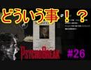 【サイコブレイク 初見実況】死が渦巻く狂気の世界からの脱出! Part 26