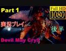 【DMC5実況】Devil May Cray 5日本語版 Part1後半/打倒!魔王ユリゼン【1080P/60FPS】【デビルメイクライ5】