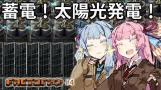 【Factorio】琴葉姉妹のロケット100万発打ち上げ大作戦!04【VOICEROID実況】
