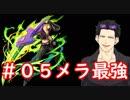 #05 俺、シャーマンキングになる【超・占事略決3】