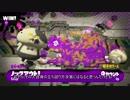 【Splatoon2】ローラーカンスト勢によるガチマッチpart87【ウデマエX】