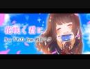 【オリジナル曲】花咲く君に / りょうちむ feat.初音ミク MV