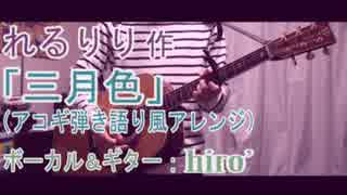 【弾き語り風(オケ有)】「三月色」【hiro'がオク下でキッチリ歌ってみた】