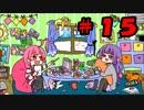 四季ラジ#15